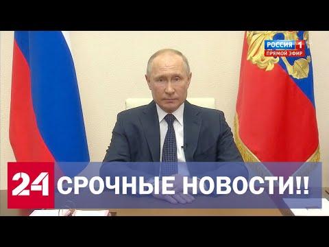 ⚡ Срочно! Путин