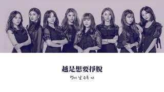 【韓繁中字】LOVELYZ (러블리즈) - Moonlight  [Chinese Sub]