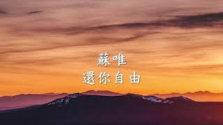 蘇唯 - 還你自由.mp4