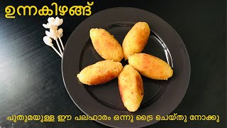 Unnakizhangu Potato snacks Ramadan recipeഉനനകഴങങ