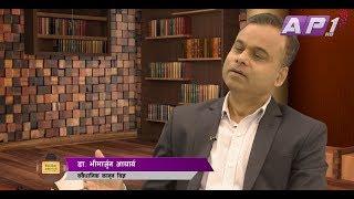 अव स्थिरता कि अस्थिरता ? भीमार्जुनको भविष्यवाणी ! Bhimarjun Acharya on Tamasoma Jyotirgamaya