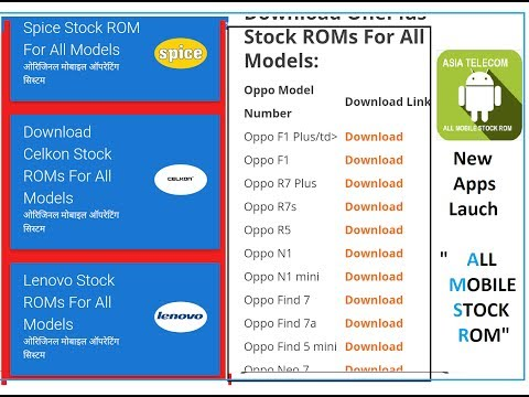 [Hindi/Urdu]Mobile Software Repairing New Android App | All Stock Rom Data in one Apps | Install now