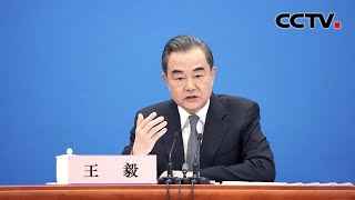 王毅就中国外交政策和对外关系答记者问 Wang Yi briefs the media on China's foreign policy and diplomatic relations