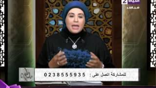 داعية إسلامية: على الزوجة تقديم ما يرغب فيه الزوج من حقوق شرعية.. فيديو