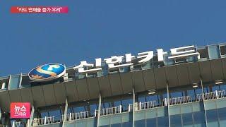 이자수익 혈안?…업계 1위 신한·롯데카드 고위험대출 최…