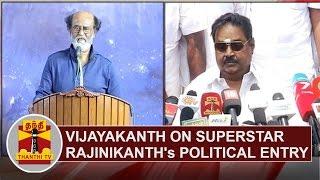 DMDK Chief Vijayakanth on Superstar Rajinikanth's Political Entry   Thanthi TV