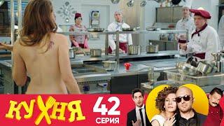 Кухня | Сезон 3 | Серия 2 (42)