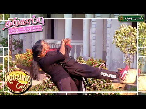 Martial Arts for Self Defence தற்காப்பு For Safety Morning Cafe 02-05-2017 PuthuYugamTV Show Online