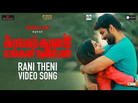 Kavalthurai Ungal Nanban – Rani Theni Video Song | Suresh Ravi, Raveena Ravi | Adithyha - Soorya