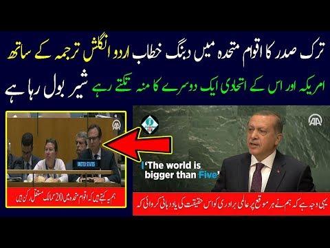 Recep Tayyip Erdogan Brave Speech In UN with Urdu Translation | Jumbo TV