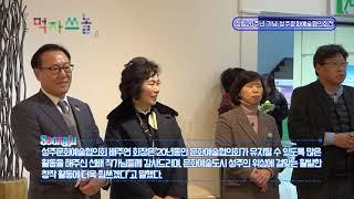 창립20주년 기념 성주문화예술협의회전 개최