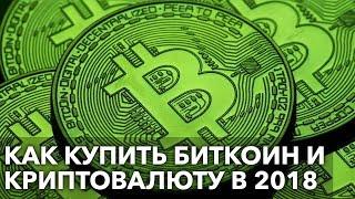 ВКЛАДЫВАТЬСЯ ЛИ В БИТКОИН В 2018 ГОДУ? Что Такое Блокчейн и Криптовалюта? Заработок на Биткоинах.