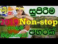 Sinhala New Songs 2019 || New Hits Nonstop || Best Song Collection SHA FM NONSTOP Mp3