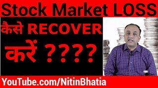 How to Recover Loss in Share Market (HINDI)