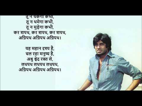 Agnipath by Amitabh Bachchan