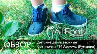 ОБЗОР ДЕТСКОЙ ОБУВИ. Ботинки демисезонные Apawwa (Румыния)
