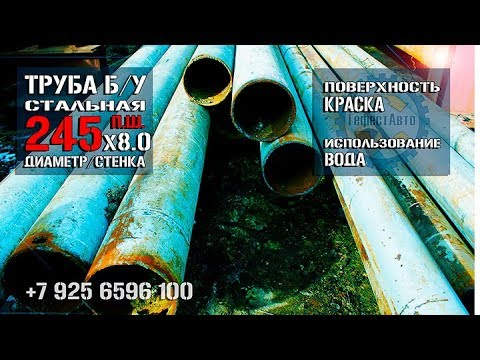 Видео Стальная труба 159 vv