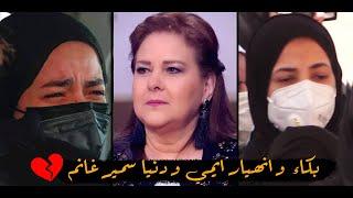 """بكاء ايمي و دنيا سمير غانم فى جنازة الفنانه دلال عبد العزيز """"حاجة توجع القلب """" 💔"""