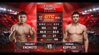 Ясубей Эномото vs. Роман Копылов / Yasubey Enomoto vs. Roman Kopylov