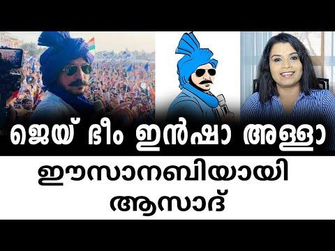 ദൽഹി ജുമാ മസ്ജിദിന്റെ പടിക്കെട്ടിൽ ആസാദ് | National Citizen | Delhi Malayalam News | Sunitha Devadas