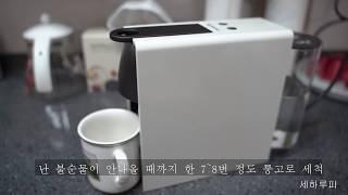 [세하루피-unboxing] Nespresso esse…