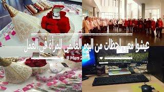 8 Mars - sqli Oujda 2019 - عيشوا معي لحظات من اليوم العالمي للمرأة في العمل