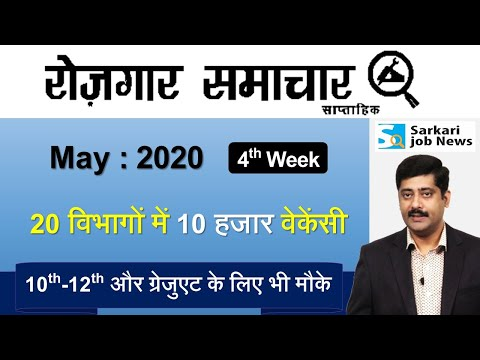 रोजगार समाचार : May 2020 4th Week : Top 15 Govt Jobs – Employment News | Sarkari Job News