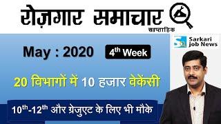 रोजगार समाचार : May 2020 4th Week : Top 15 Govt Jobs - Employment News | Sarkari Job News