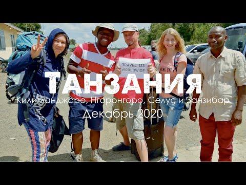 TRAVEL123. Путешествие в Танзанию. Декабрь 2020. Килиманджаро, Нгоронгоро, Селус и Занзибар