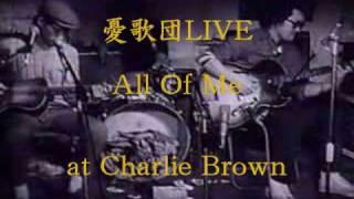 憂歌団ライブ at Charlie Brown with 伊藤銀次 1.Rollin' And Tamblin' ...
