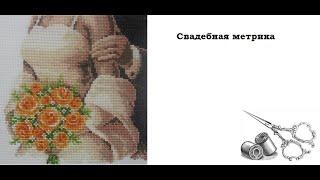 """Вышивка крестиком: Оформленая работа """"Свадебная метрика"""""""