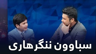 سباوون ننگرهاری مهمان ویژه برنامه  قاب گفتگو / Sabawoon Nengarhari is invited as special guest