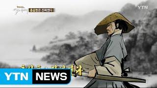 홍길동은 진짜였다 / YTN (Yes! Top News…