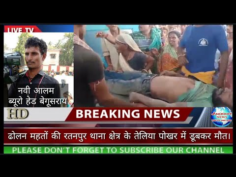Drowning deaths by drowning in Telia Pokhar in Ratanpur police station area.JAGDOOT NEWS