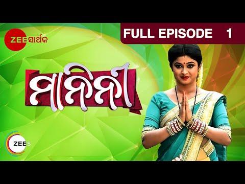 Manini EP 1   Manini   Mega Serial   Odia   Sarthak TV