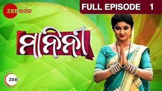 Manini EP 1 | Manini | Mega Serial | Odia | Sarthak TV