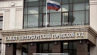 Смотреть видео Портал «Наш СПб» и закон онлайн