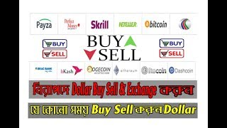 How to Dollar Buy Sell and Exchange in Bangladesh with ipdbse.com || Full plan bangla tutorial