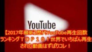 【2017年最新】歴代YouTube再生回数 ランキングTOP10!世界でいちばん再生 された動画はずばりコレ!