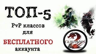 ТОП-5 PvP КЛАССОВ для БЕСПЛАТНОГО аккаунта Guild WARS 2!