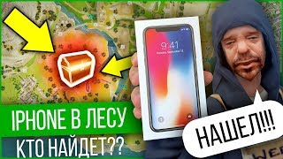 СПРЯТАЛ IPHONE X В ЛЕСУ В GTA SAMP