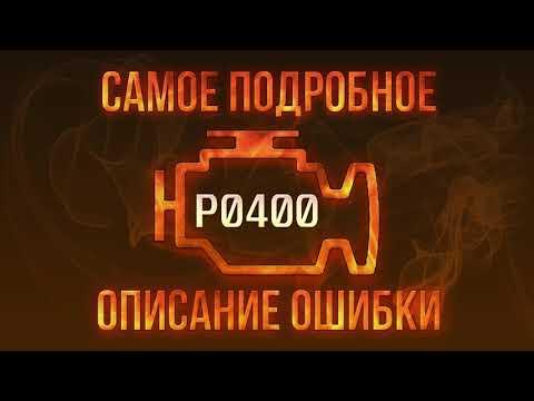Код ошибки P0400, диагностика и ремонт автомобиля
