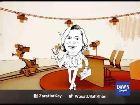 Zara Hut Kay - 19th February 2018 - Dawn News
