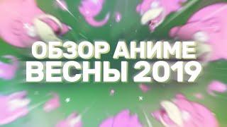 [AniZor #50] ОБЗОР АНИМЕ ВЕСНЫ 2019