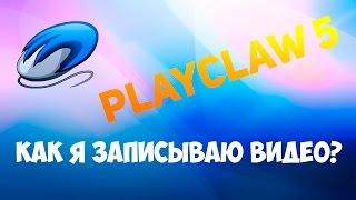 Как записывать видео? PlayClaw 5!(ValikGameBox: https://www.youtube.com/channel/UCtq0pGzfcZDkszTFpydXdNQ/videos Подписывайся на канал, чтобы не пропустить новые видео:) ..., 2015-02-14T05:36:16.000Z)