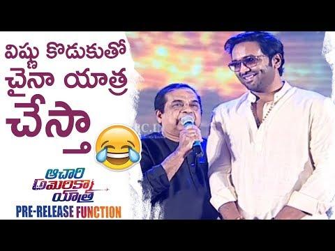 Comedian Brahmanandam Super Funny Speech @ Achari America Yatra Pre Release Event | TFPC