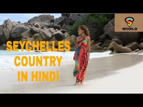 Seychelles country in hindi