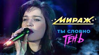 """Мираж и Е. Болдышева - """"Ты словно тень"""" - 1992 год"""
