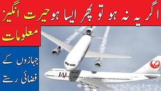 How do planes flying on same route avoid running into each other ہوائی جہاز کی تاریخ | Urdu Files