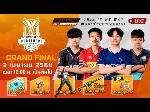Free Fire Pro League Season 4: Grand Final | Garena World 2021